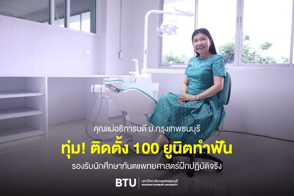 อธิการ กรุงเทพธนบุรี ทุ่มติดตั้ง 100 ยูนิตทำฟัน รองรับ นศ.ทันตแพทย์ สู่ยุคทันตกรรมดิจิตอล