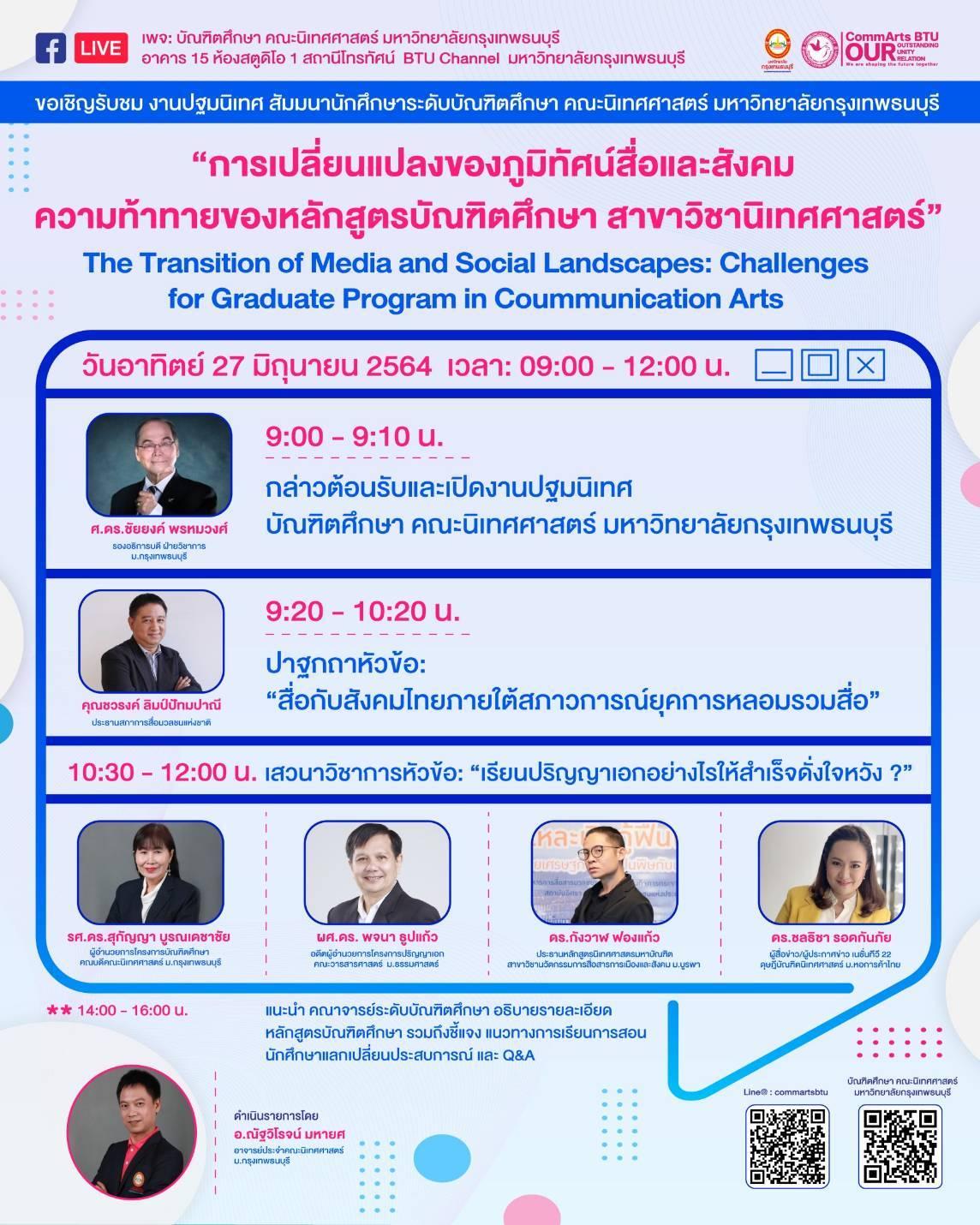 """นิเทศฯ กรุงเทพธนบุรี จัดสัมมนาออนไลน์ """"สื่อกับสังคมไทยยุคหลอมรวม"""""""