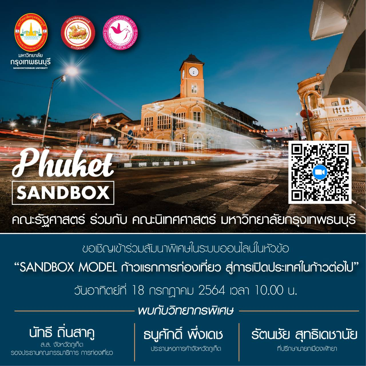 """ม.กรุงเทพธนบุรี จัดสัมมนา """"SANDBOX MODEL ก้าวแรกการท่องเที่ยว สู่การเปิดประเทศ ในก้าวต่อไป เข้าฟังออนไลน์ฟรี"""