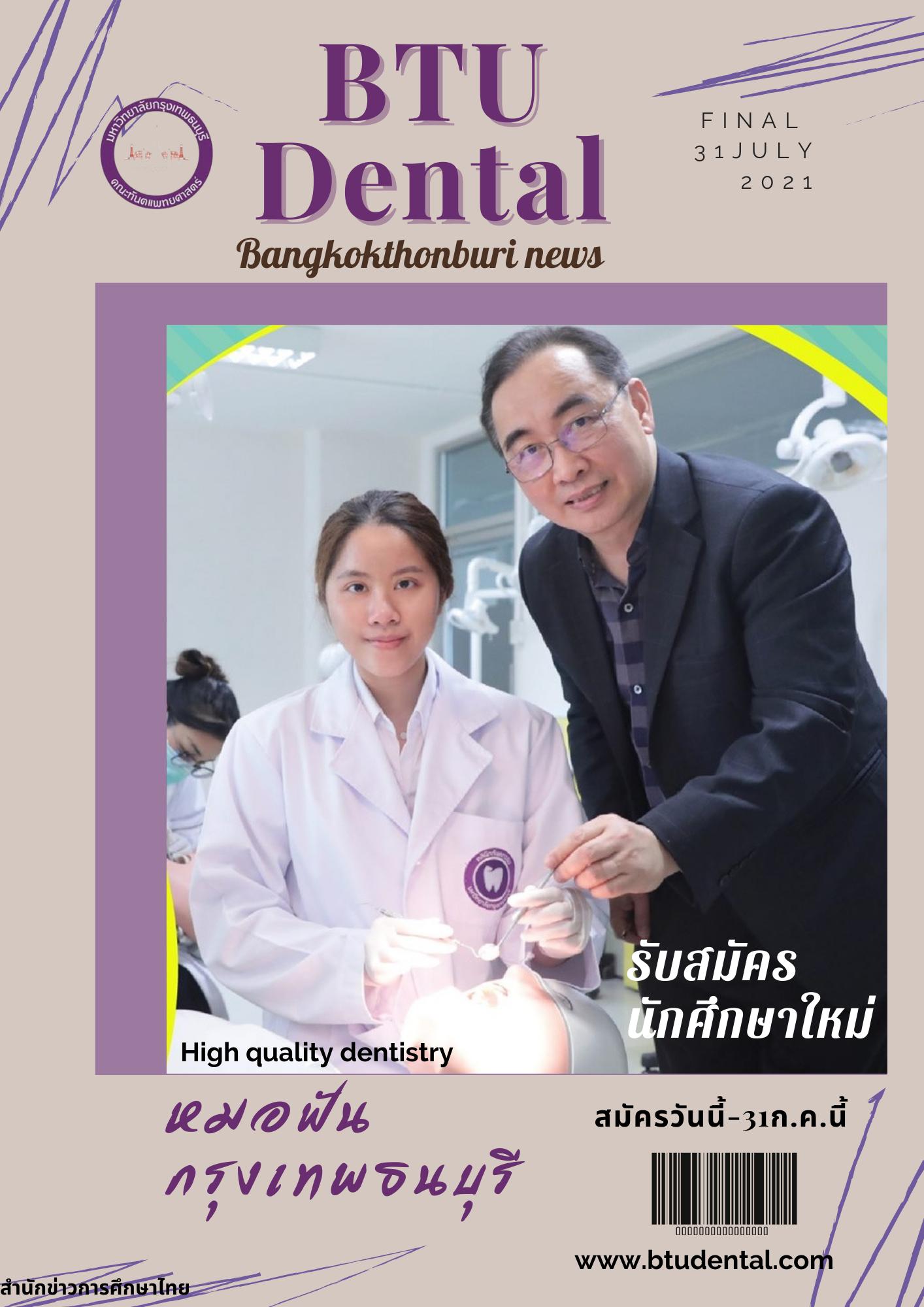 คณบดีทันตะ ม.กรุงเทพธนบุรี เผยเส้นทางพิชิตฝันสู่อาชีพหมอฟัน ยันที่นี่พร้อม อุปกรณ์มาตรฐานสากล