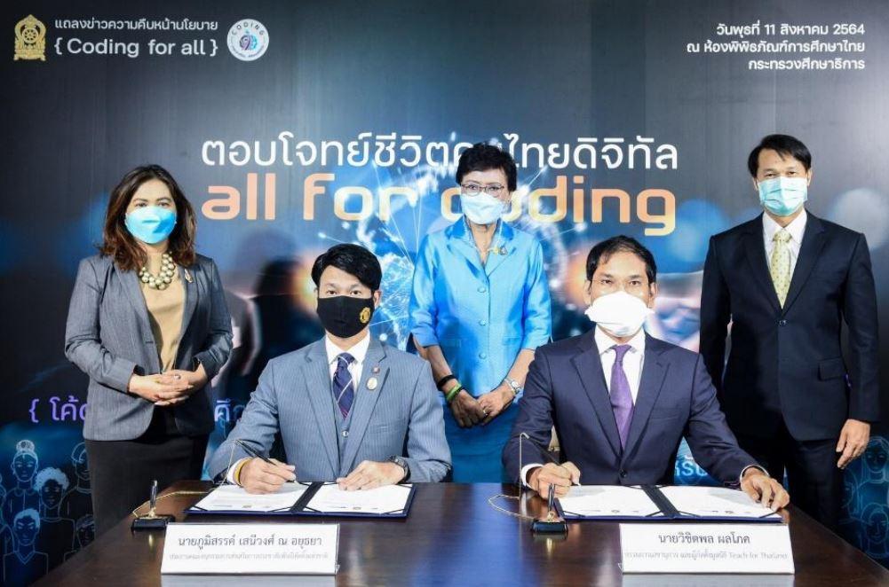 ศธ. จับมือมูลนิธิทีช ฟอร์ ไทยแลนด์ เร่งขับเคลื่อนนโยบาย Coding พร้อมพัฒนาศักยภาพครูผู้นำการเปลี่ยนแปลง เพื่ออนาคตเด็กไทย