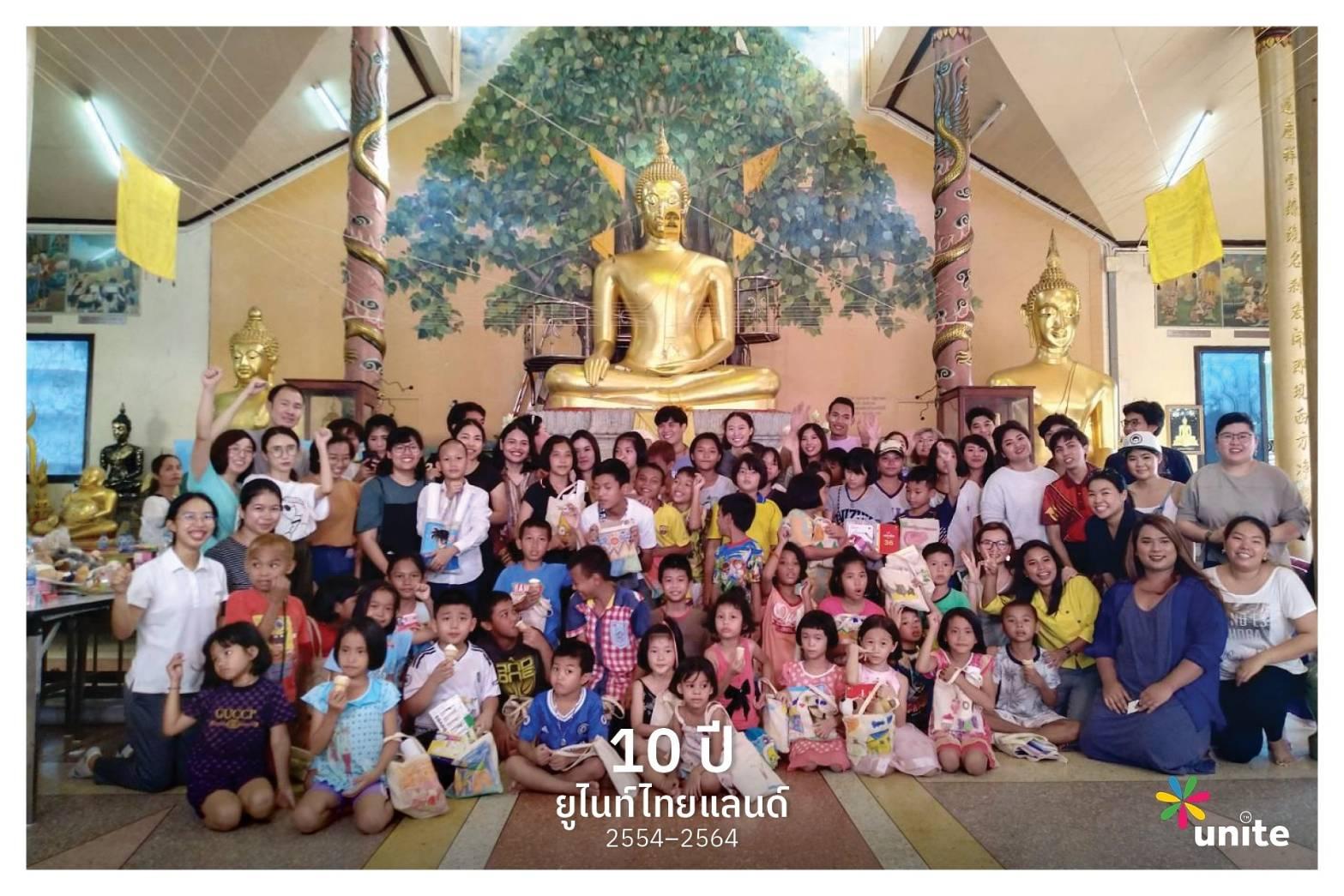 10ปี กลุ่มUnite Thailandสร้างผู้นำชุมชน ผ่านโครงการค่ายศิลปะ