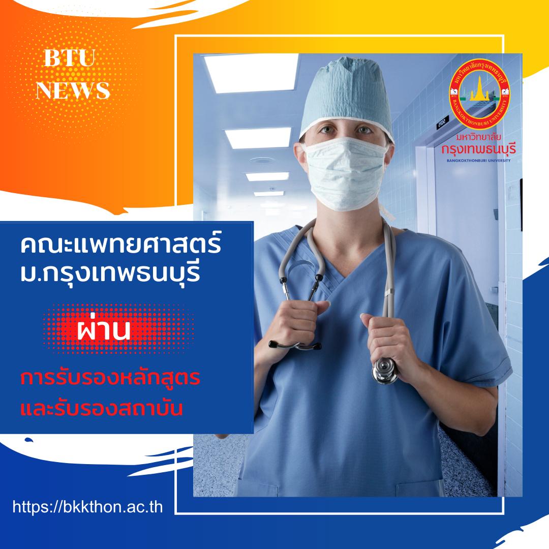 คณะแพทยศาสตร์ ม.กรุงเทพธนบุรี ผ่านการรับรองหลักสูตรและรับรองสถาบัน