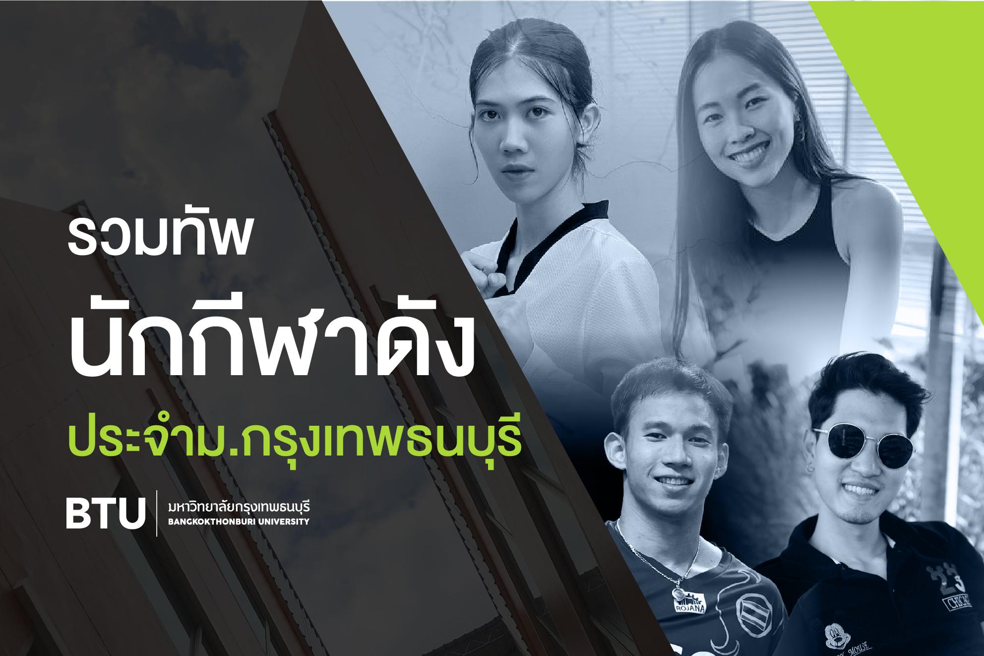 เปิดวาร์ป นักกีฬาดังกว่า 35 ชีวิต ฝีมือระดับชาติจนถึงระดับโลกของม.กรุงเทพธนบุรี