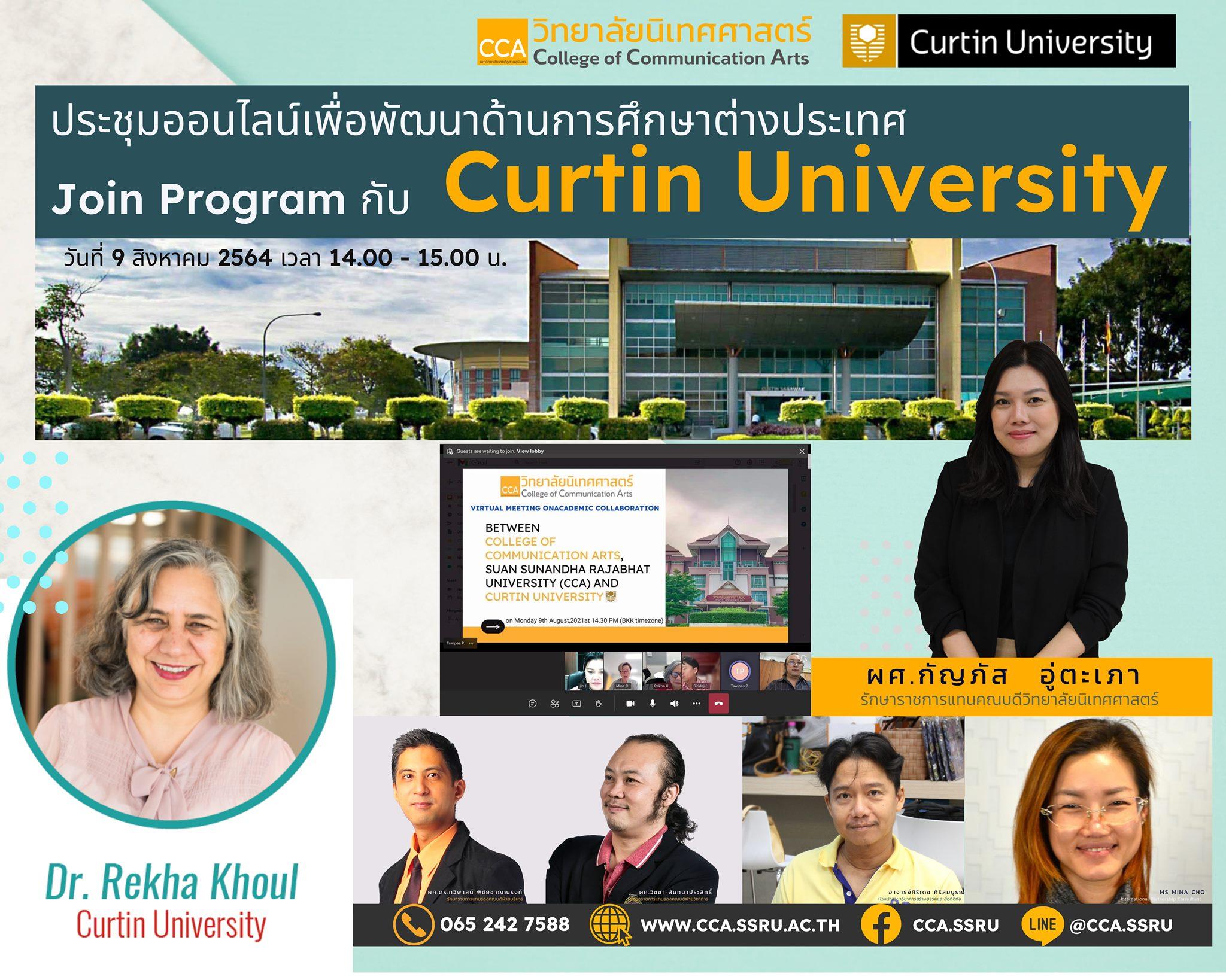 นิเทศศาสตร์ สวนสุนันทา หารือ Curtin University ต่อยอดการศึกษาสู่มาตรฐานนานาชาติ