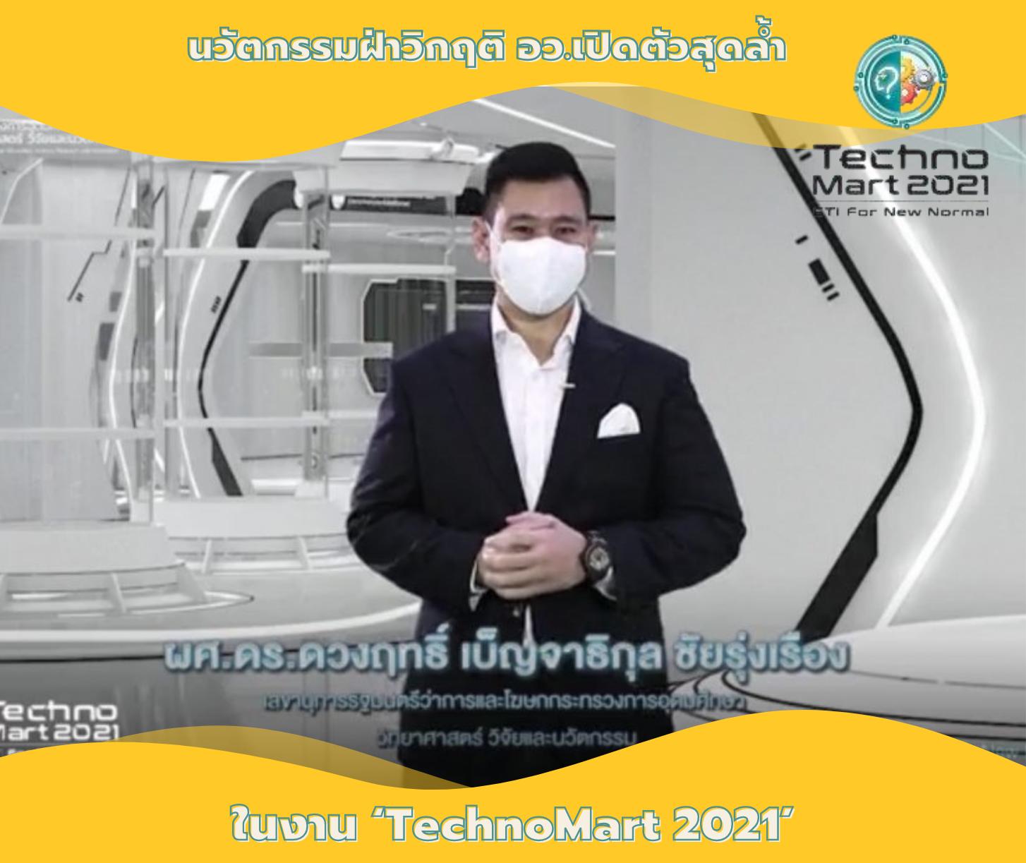 อว.เตรียมเปิดตัวล้ำยุค สุดยอดนวัตกรรมฝ่าวิกฤติ ในงาน 'TechnoMart 2021'