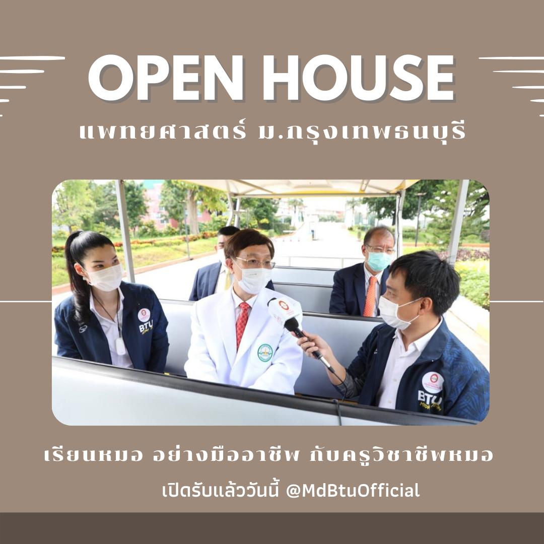 เรียนหมอ อย่างมืออาชีพ กับครูวิชาชีพหมอ คณะแพทยศาสตร์ Open House สู่ครอบครัว BTU