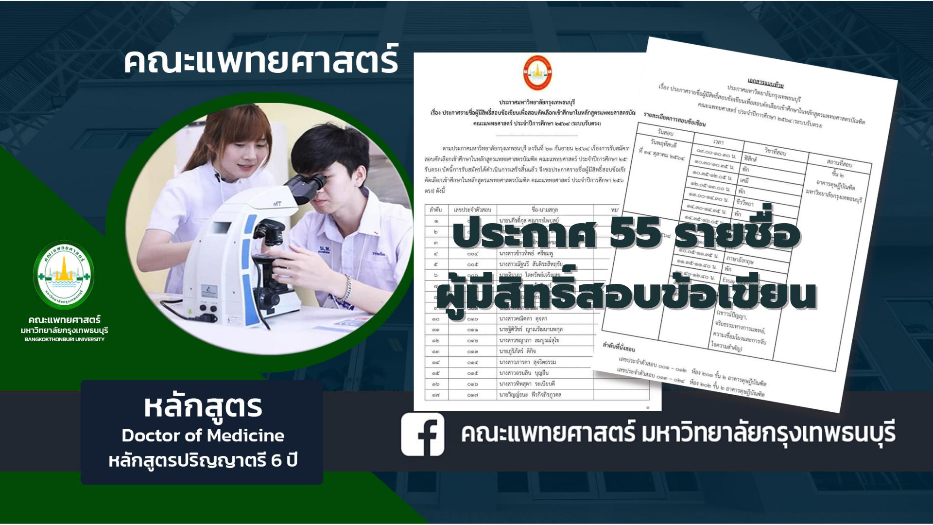 คณะแพทยศาสตร์ ม.กรุงเทพธนบุรี ประกาศ 55 รายชื่อ สอบตรงแพทย์